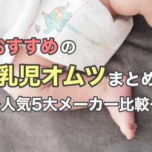 【徹底比較】新生児〜乳児用の人気おすすめオムツと人気5大メーカー比較【まとめ】