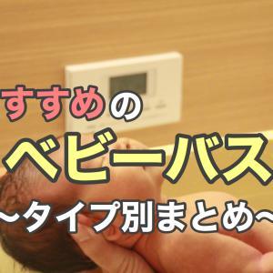 【徹底解説】新生児の沐浴用の人気おすすめベビーバスまとめ【まとめ】