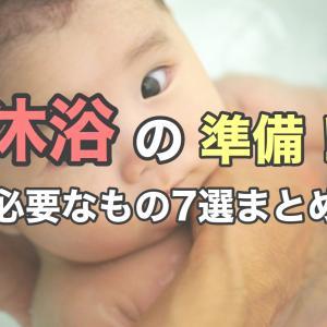 【徹底解説】産前準備!赤ちゃんのお風呂はなにが必要?用意するべき沐浴用品7選【一覧】