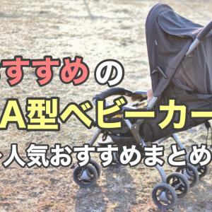 【生後1ヶ月から使える】おすすめ人気のA型ベビーカーまとめ【産前準備】