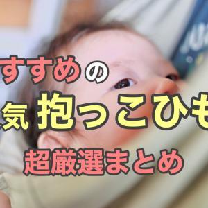 【新生児から】人気のおすすめ抱っこひも超厳選まとめ【これを選べば間違いなし】