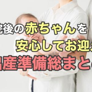 【出産準備】赤ちゃんを安心してお迎えしよう!退院後に必要なもの総まとめ【一覧】