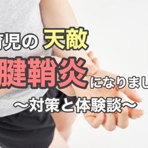 【腱鞘炎】新米パパ、腱鞘炎になる 解説と体験談【要注意】