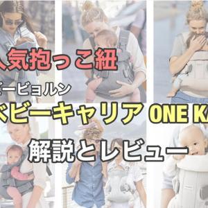 【新生児から】ベビービョルンの抱っこ紐『ベビーキャリア ONE KAI』解説とレビュー【おすすめ】