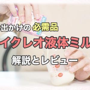 【必需品】お出かけに必須!『アイクレオ 赤ちゃんミルク』の解説とレビュー【液体ミルク】