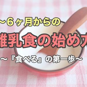 【生後5〜6ヶ月】『食べる』の第一歩!離乳食のはじめ方【まとめ】