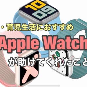 妊娠〜育児でApple watchが助けてくれたこと