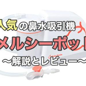 【おすすめ】超人気の電動鼻水吸引機『メルシーポット』まとめ【解説とレビュー】