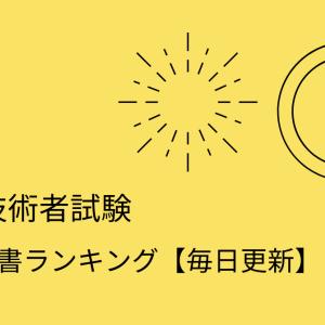 応用情報技術者試験参考書ランキング【毎日更新】