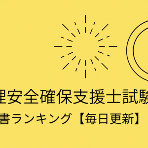 情報処理安全確保支援士試験参考書ランキング【毎日更新】