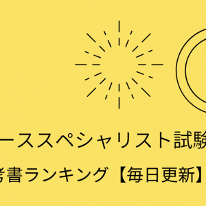 データベーススペシャリスト試験参考書ランキング【毎日更新】