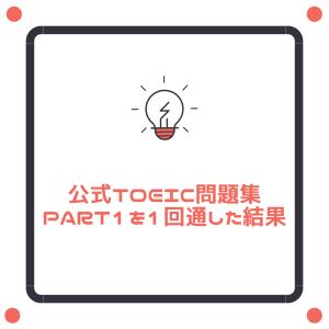【スコア260】TOEIC公式問題集 PART1を一回通した結果www