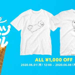 日本スピッツのオリジナルTシャツが1,000円OFFで買えます!
