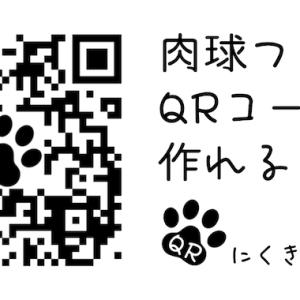 肉球付きQRコードが作成できる『にくQR(にくきゅうあ〜る)』を公開しました!