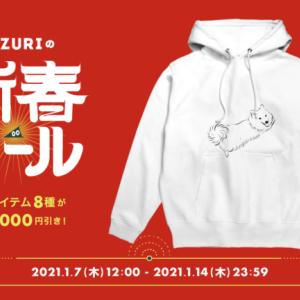 日本スピッツのオリジナルパーカーが1,000円OFFで買えます!