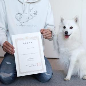 愛犬飼育管理士の資格を取得しました✨