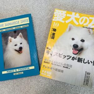 幻の書:愛犬の友スピッツ特集号と洋書「THE JAPANESE SPITZ」をいただきました。