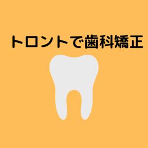 トロントで歯科矯正した時の話