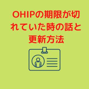 OHIP(オンタリオ州健康保険証)の有効期限が切れていた時の話。と、OHIP更新手続き 。