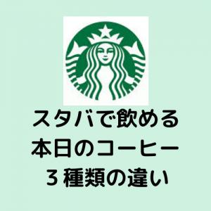スタバ店員によるコーヒー豆知識・スタバの本日のコーヒー3種類