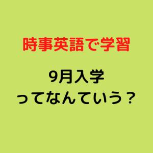 時事英語学習・9月入学って英語でなんて言う