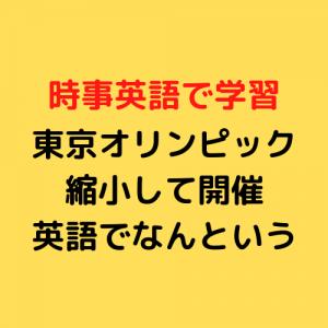 東京オリンピック縮小して開催を検討って英語でなんていう?