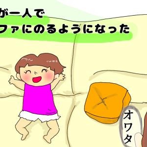 そこにソファがあるから登るのさ★〜前編〜