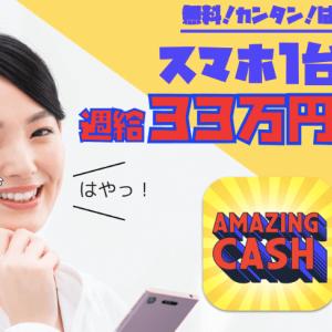 AMAZING CASH(アメイジングキャッシュ)週給33万円稼げる?詐欺?評判や評価