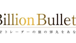 Billion Bullet FX(ビリオンバレットFX)稼げる?詐欺?評判や評価を検証