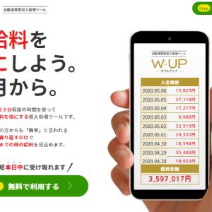 ダブルアップ(W-UP)は稼げる?詐欺?自動演算型収入倍増ツールの実態! 緑川啓祐の評判や評価