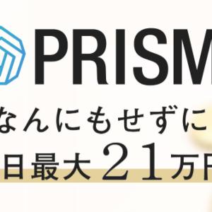 PRISM(プリズム)は5日で21万円稼げる?詐欺?評判や評価!田中直樹の怪しい実態