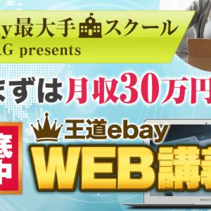 ebay最大手スクールFLAG presentsは稼げる?詐欺?宮野大介の評判や評価