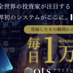 OTS(アウトトレードシステム)毎日1万円稼げる?詐欺?評判や評価