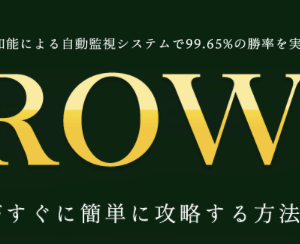 クラウンシステム(CROWN)稼げる?詐欺?小川康平の評判や評価