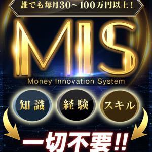 MIS(マネーイノベーションシステム)は稼げる?詐欺?白石正人の評判や評価!