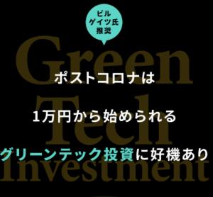 グリーンテック投資(GREEN TECH)稼げる?詐欺?白潟祐基の評判や口コミ