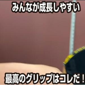 【卓球】グリップを学ぶ