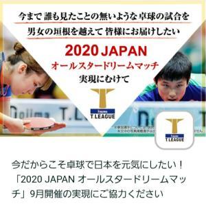 【卓球】2020 JAPAN オールスタードリームマッチの支援