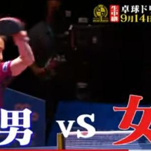【卓球】9.142020 JAPAN オールスタードリームマッチ