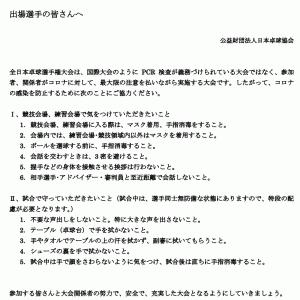【卓球】全日本選手権観戦 2月練習予定