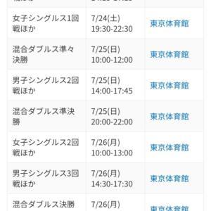【卓球】オリンピック卓球まで、あと30日 & 7月練習予定