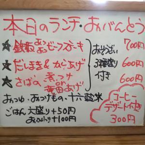 鯖の竜田揚げ ランチ