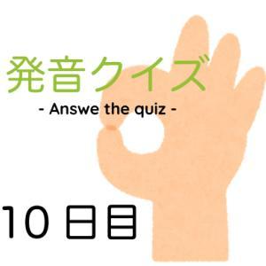 発音クイズ10日目 【リスニング力もUPする23個のつづりのルール】