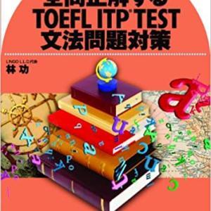 全問正解するTOEFL ITP TEST文法問題対策