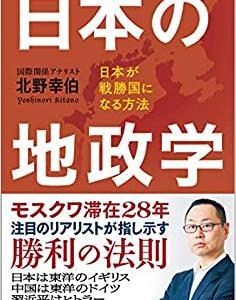 日本の地政学