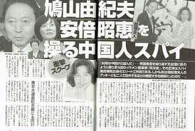 中国共産党の洗脳組織とスパイ、篭絡されてる日本人