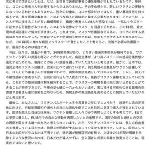 コロナワクチンのエビデンス信用できないって新潟大学の岡田先生が言っちゃいました。参考文献付き。