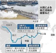 中国の三峡ダム、やばいみたい。鄭州市の洪水、自然災害にしては奇妙な点が多すぎる。