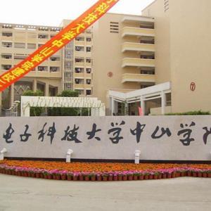 中国求人 電子科学大学中山学院(中山市)