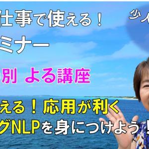 【無料】4連休☆仕事で使える、オンライン心理セミナー!(夜開催)